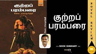 குற்றப்பரம்பரை by Vela Ramamoorthy – Novel review